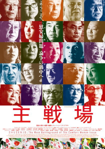 """Mシネマ第11弾 """"憲法とは"""" 映画特集上映"""