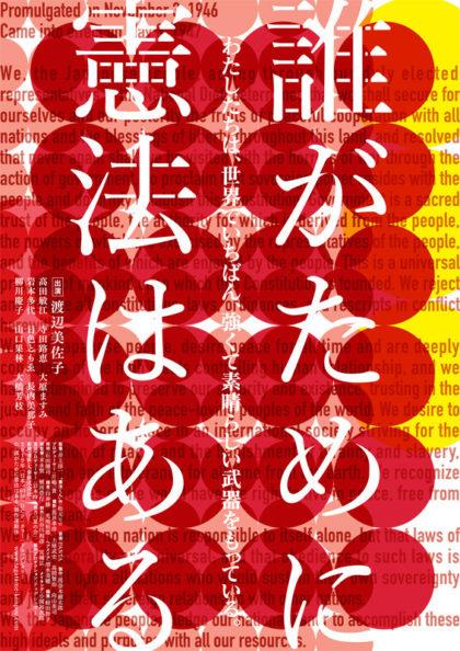 """<上映中止> Mシネマ第11弾 """"憲法とは"""" 映画特集上映"""