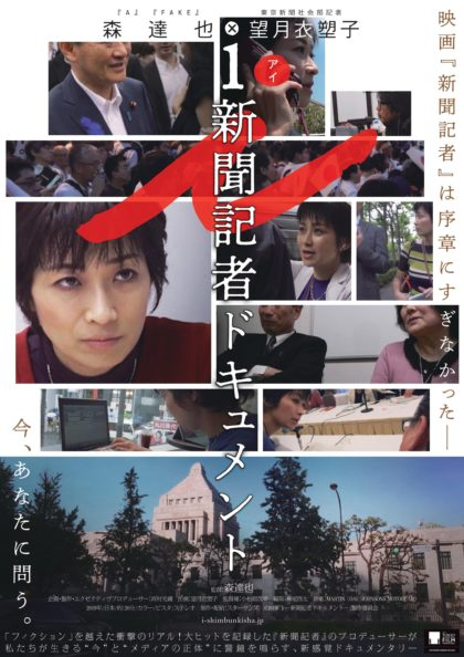 Mシネマ第12弾 「ジャーナリスト」映画特集上映