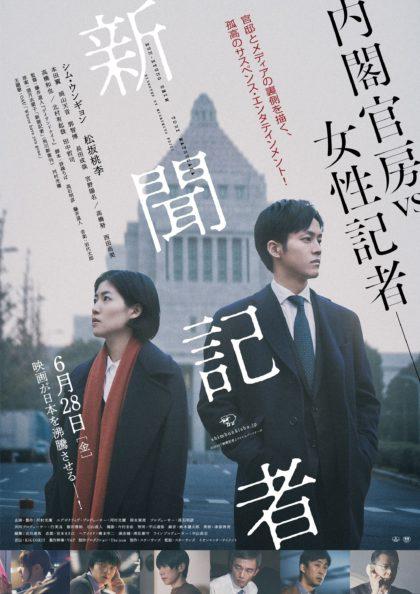 Mシネマpresent ミニシアターkuramoto 11月上映