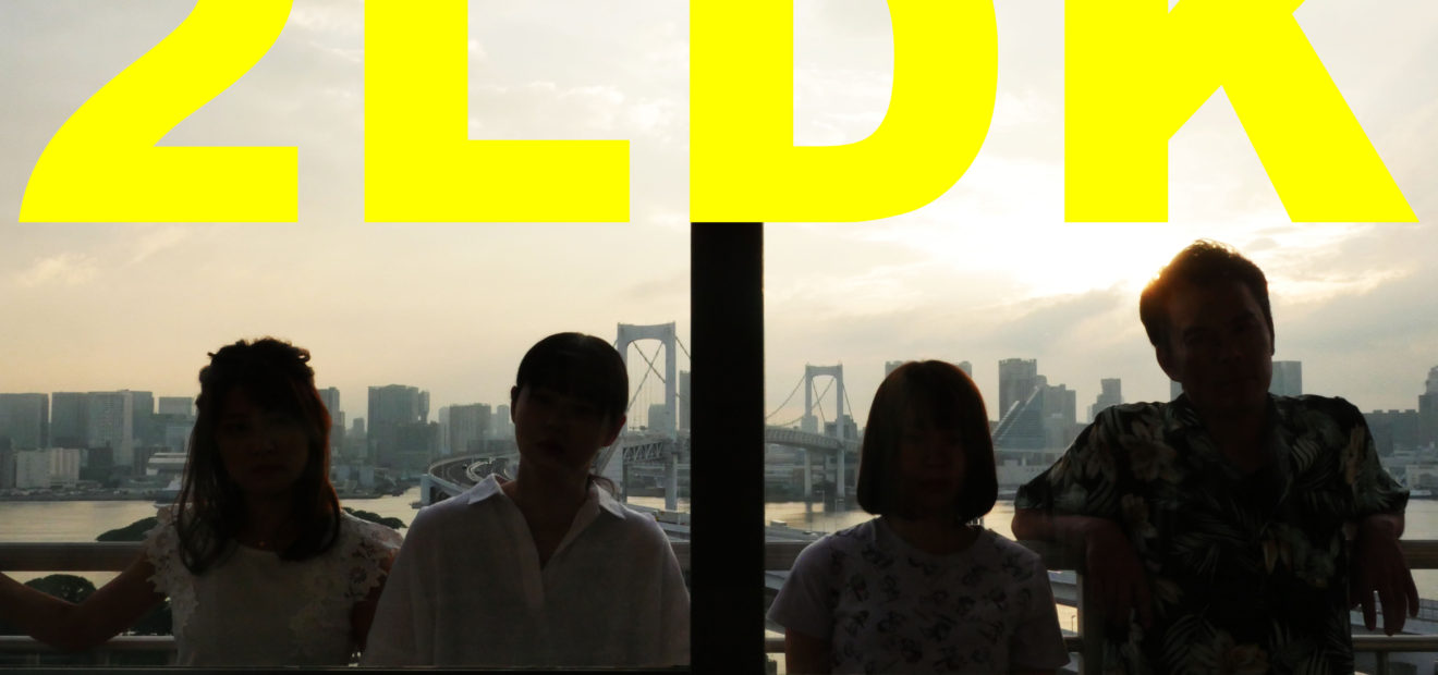 『2LDK』『5min in the Dark』 オンライン上映 決定!!