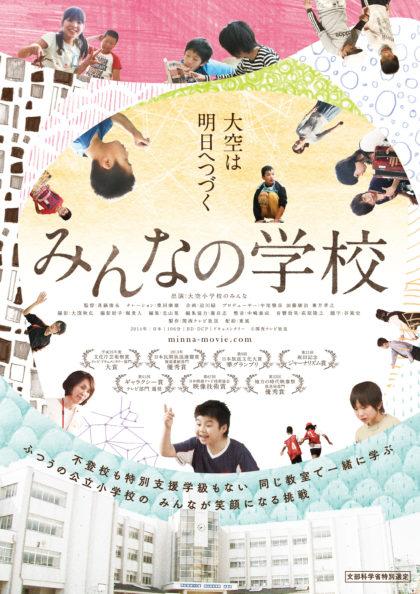 Mシネマ Presents 湯本駅ミニシアター KURAMOTO 2021年2月