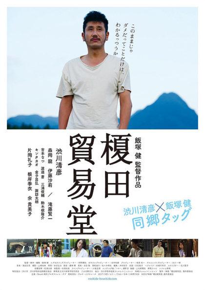 Mシネマ Presents 湯本駅ミニシアター KURAMOTO 2021年4月
