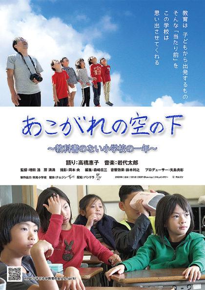 Mシネマ Presents 湯本駅ミニシアター KURAMOTO 2021年8月
