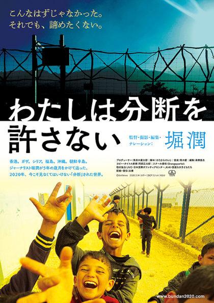 "Mシネマ第19弾  ""多様性のある世界"" 映画特集上映 イン シネマハウス大塚"