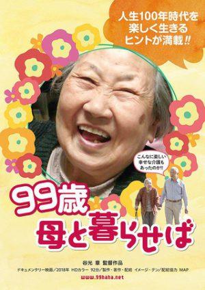 "Mシネマ第1弾 ""生きる""  映画特集上映"