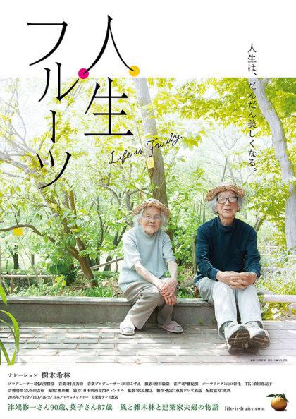 """Mシネマ第2弾 """"庭を愛する"""" 映画特集上映"""