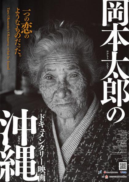 Mシネマ 第7弾 沖縄を想う 映画特集