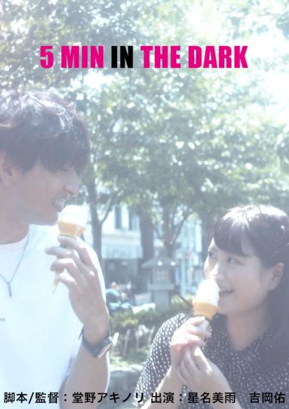 Mシネマプレゼンツ TOKYO RABBIT RECORDS 初ドラマ作品『2LDK』『5min in the dark』 上映イベント