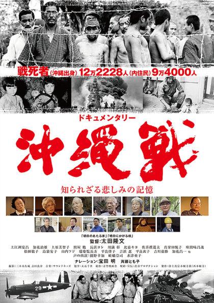 "Mシネマ第16弾 ""OKINAWA"" 映画特集上映 イン シネマハウス大塚"