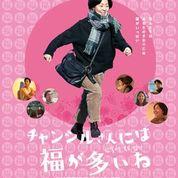 Mシネマ Presents 湯本駅ミニシアター KURAMOTO 2021年3月