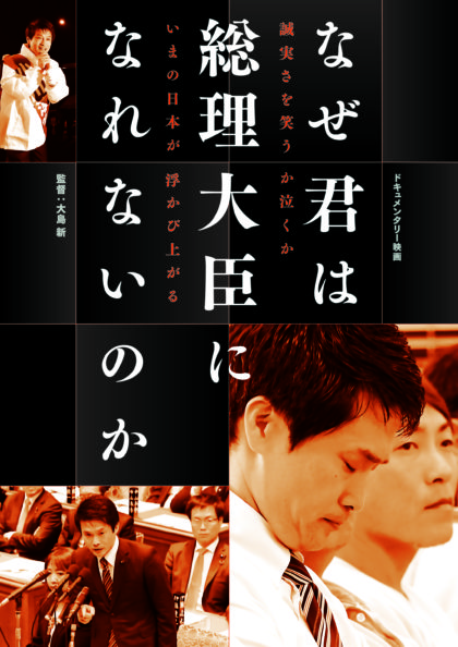 """Mシネマ第17弾 """"政治とメディア"""" 映画特集上映 イン シネマハウス大塚"""