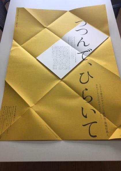 Mシネマ Presents 湯本駅ミニシアター KURAMOTO 2021年7月