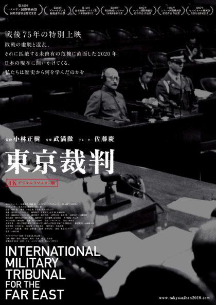 """Mシネマ第18弾  """"戦後"""" 映画特集上映 イン シネマハウス大塚"""