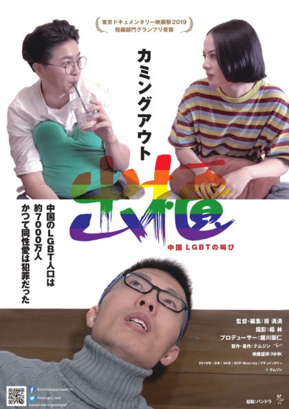 Mシネマ Presents 湯本駅ミニシアター KURAMOTO 2021年10月